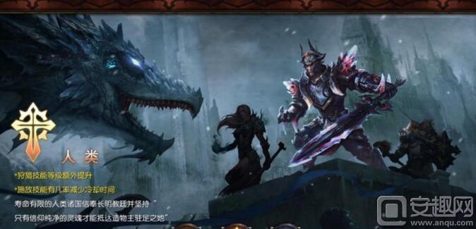 魔龙世界手游六大种族选择攻略 种族天赋分析