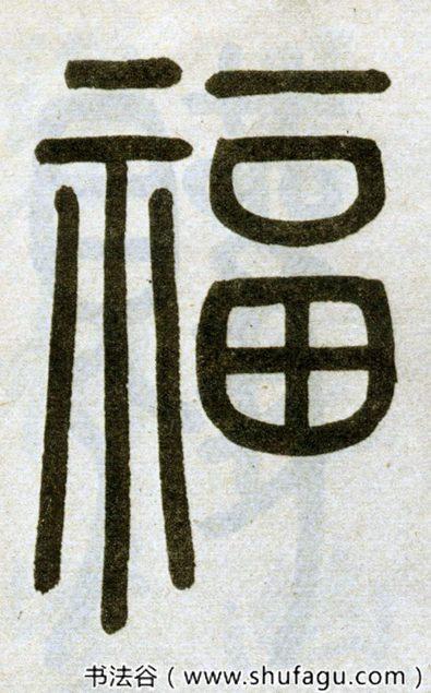 支付宝篆书福字图片高清汇总 福字图片大全