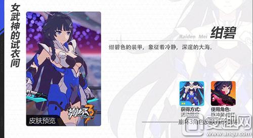 图4 《崩坏3》芽衣皮肤【绀碧】效果图.jpg