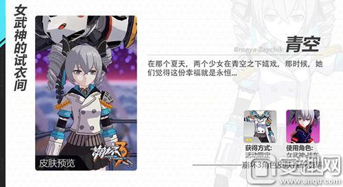 图6 《崩坏3》布洛妮娅皮肤【青空】效果图.jpg