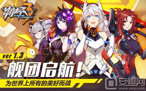 图01 《崩坏3》游戏宣传图——新版本「舰团启航」正式上线.jpg