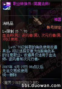 3月2日更新内容汇总 男法新职业国服开放