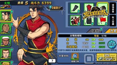 """图3:《街球联盟》""""小巨人""""大明.jpg"""