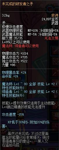 《DNF》血法二觉血狱君王武器选择