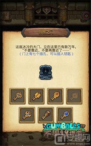 图3:《不思议迷宫》创世之门.jpg