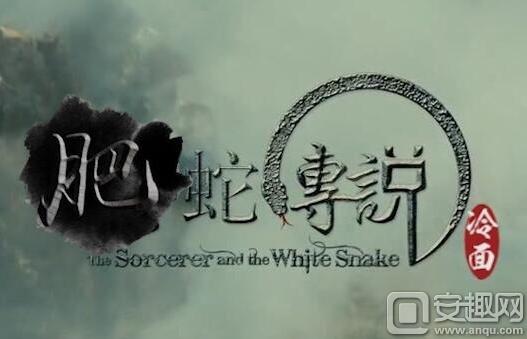 pdd看肥蛇传说视频图片