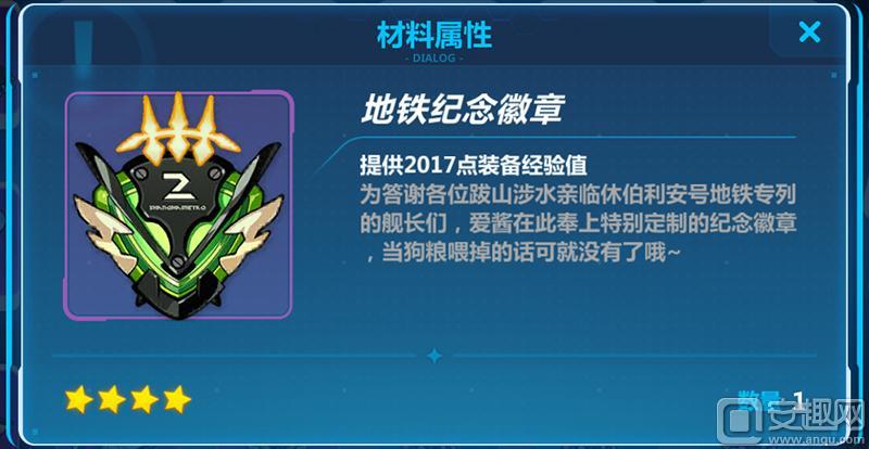 """图5-《崩坏3》「休伯利安专列」上的礼物""""地铁纪念徽章"""".jpg"""