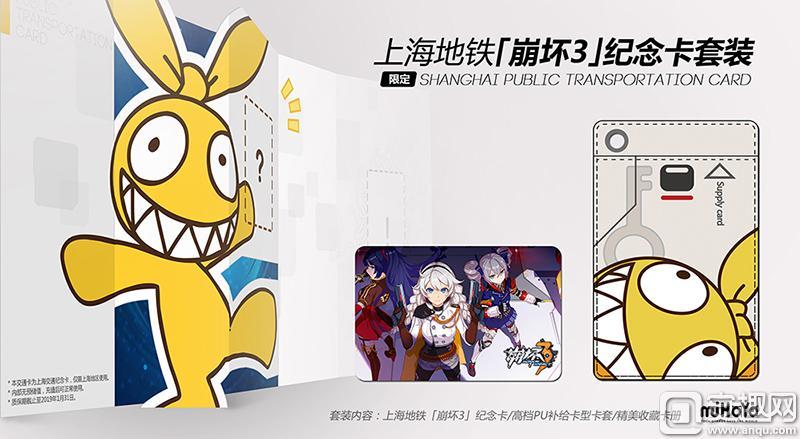 图6-参与微博活动赢取上海地铁《崩坏3》纪念卡套装.jpg