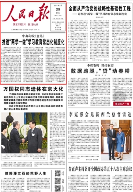 震惊!ofo公关造假上人民日报头版头条