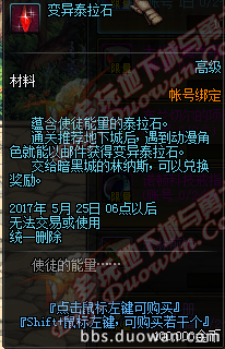 《DNF》阿拉德宿命之约活动介绍