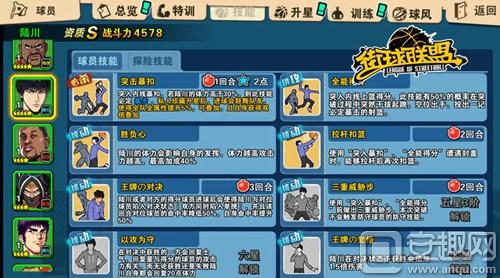 图3:S级陆川技能介绍.jpg