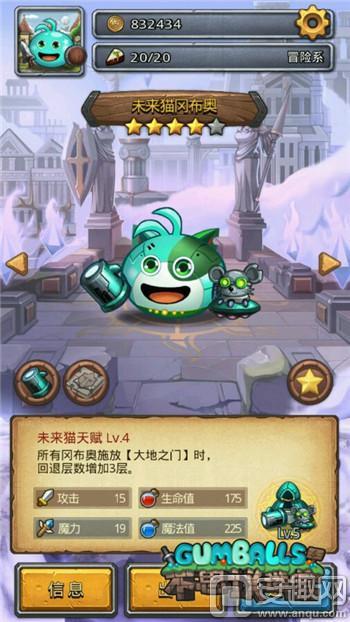 图3:《不思议迷宫》未来猫冈布奥.jpg