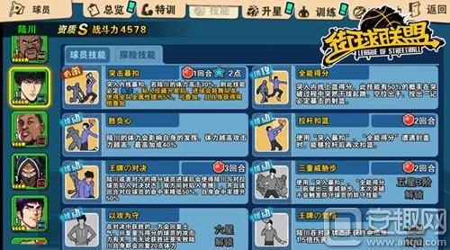 图2:S级球员陆川新技能曝光.jpg