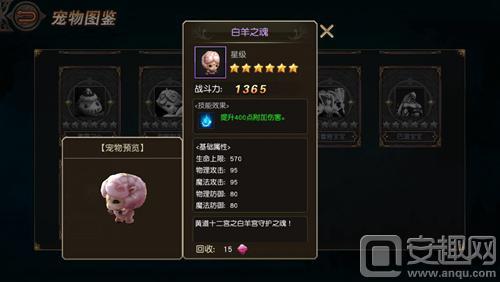 """图3  """"白羊之魂""""属性.jpg"""