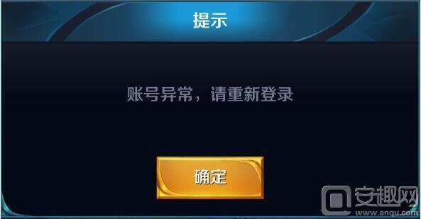 王者荣耀4月15日部分用户登录异常公告说明