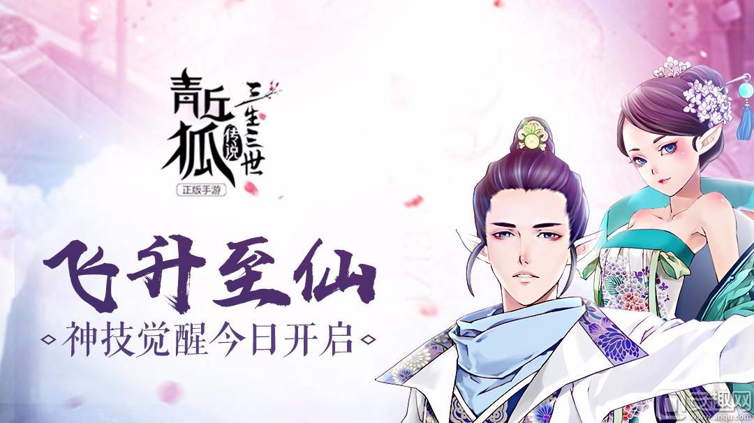 """图1《青丘狐传说》手游—""""神技觉醒""""资料片.jpg"""