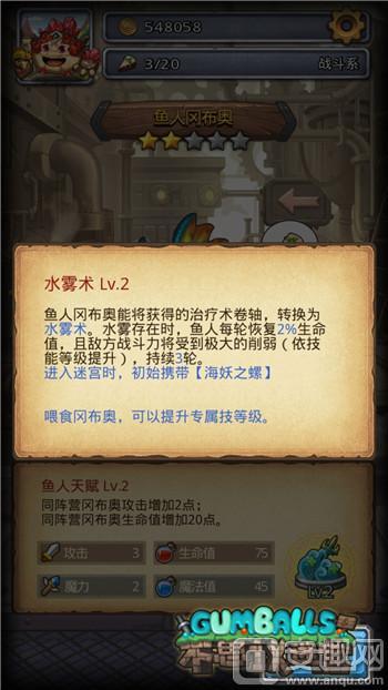 图3:《不思议迷宫》鱼人冈布奥.jpg