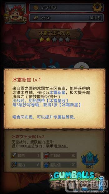 图4:《不思议迷宫》冰霜女王冈布奥.jpg