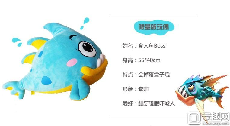 《波克捕鱼》2周年纪念款限量版食人鱼玩偶大公开 新闻动态 第1张