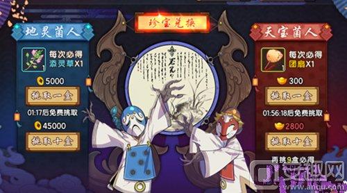 仙剑奇侠传幻璃镜地灵菌人和天宝菌人对比分析