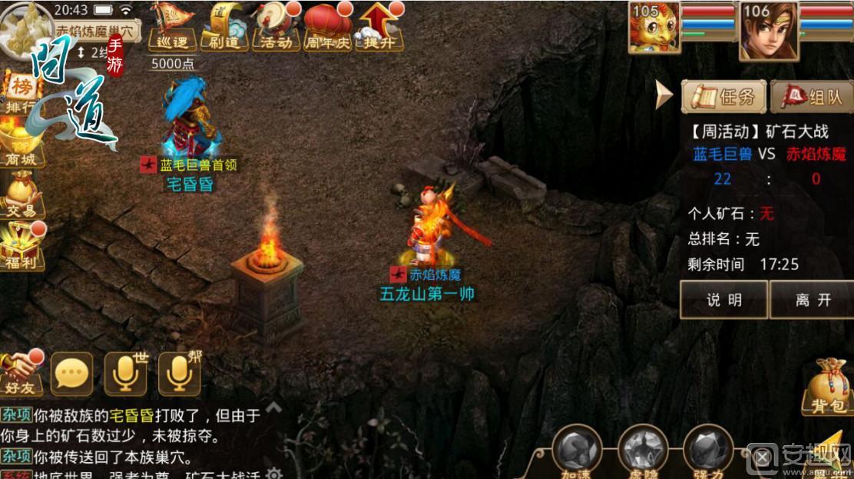 图3:蓝毛巨兽 VS 赤焰炼魔.jpg
