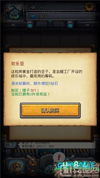 图2:《不思议迷宫》欢乐豆.jpg