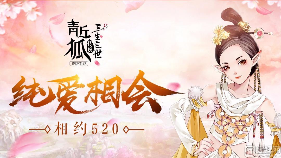 图1《青丘狐传说》—纯爱相会.jpg