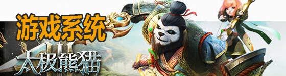 太極熊貓3獵龍游戲系統