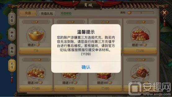 天龙八部手游iOS限制小额充值次数公告