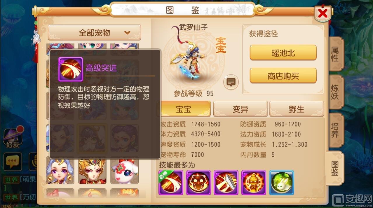 《梦幻西游》手游武罗仙子培养攻略