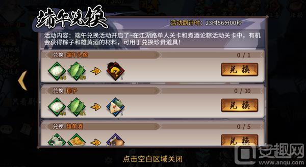 图2:挑战boss可得道具,兑换大量良心福利!.jpg