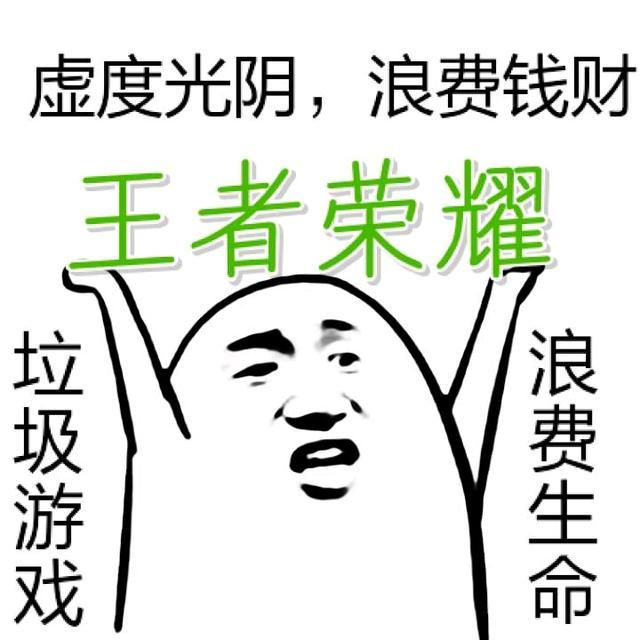 搞笑王者王者农药:和我打图片荣耀你开心表情包图片怎么表情微信在图片