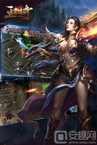 《王者传奇》继承了传奇游戏的核心玩法