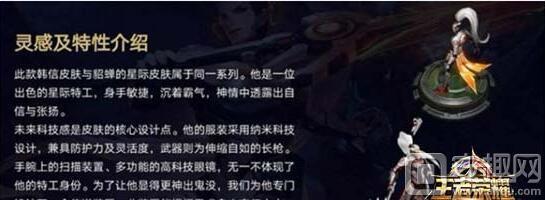王者荣耀韩信逐梦之影上线时间爆料 逐梦之影台词一览