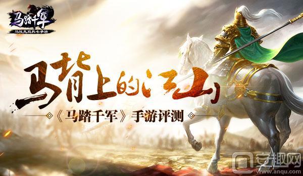 《马踏千军》手游评测:马背上的江山