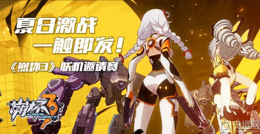 图1-《崩坏3》首届线下联机邀请赛7月引燃赛事.jpg