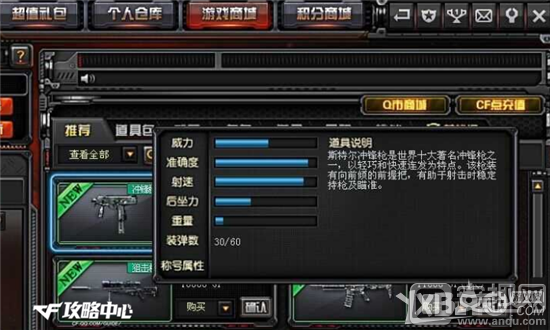 《CF》为什么资深玩家都很厌恶斯泰尔冲锋枪?