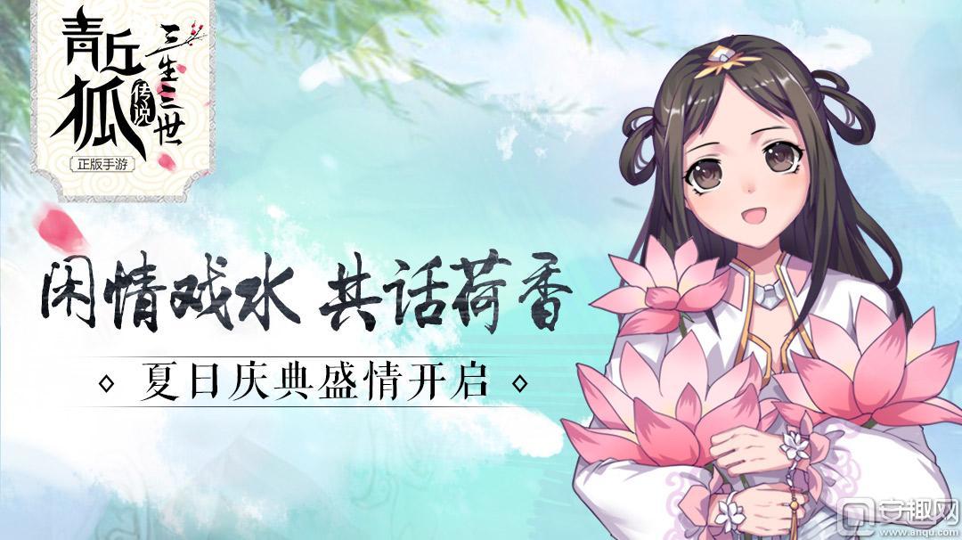 """图1-《青丘狐传说》7月12日-夏日庆典""""闲戏荷香"""".jpg"""