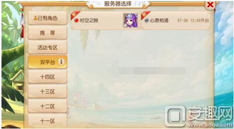 梦幻西游手游双平台开服时间表 双平台服务区什么时候开