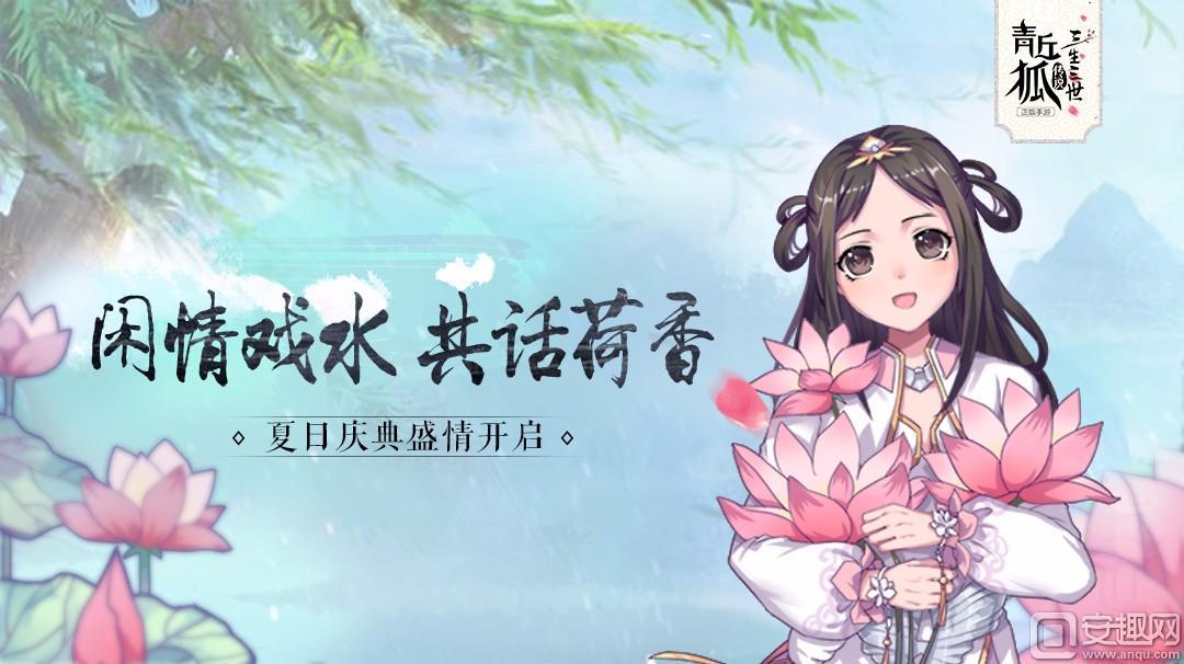 图1《青丘狐传说》盛夏狂欢岛降临.jpg