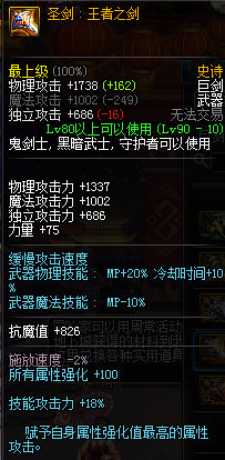 dnf90版本黑暗武士带什么武器好 90版本黑暗武士武器排名