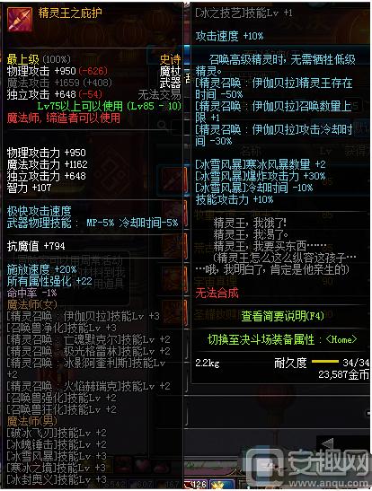 DNF90版本冰结师带什么武器好 90版本冰结师武器排名