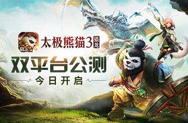 《太極熊貓3:獵龍》雙平臺公測宣傳片曝光