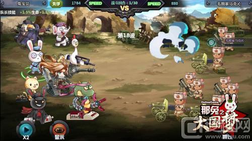 图3:眼镜兔战斗.jpg