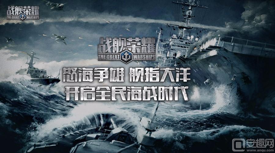 图1:怒海争雄 舰指大洋.jpg