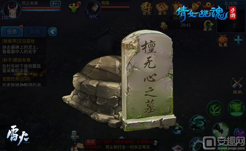 图2:摩罗大战,檀无心与殷紫萍天人永隔.jpg