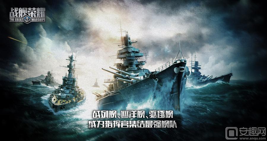 图2:打造专属战舰.jpg