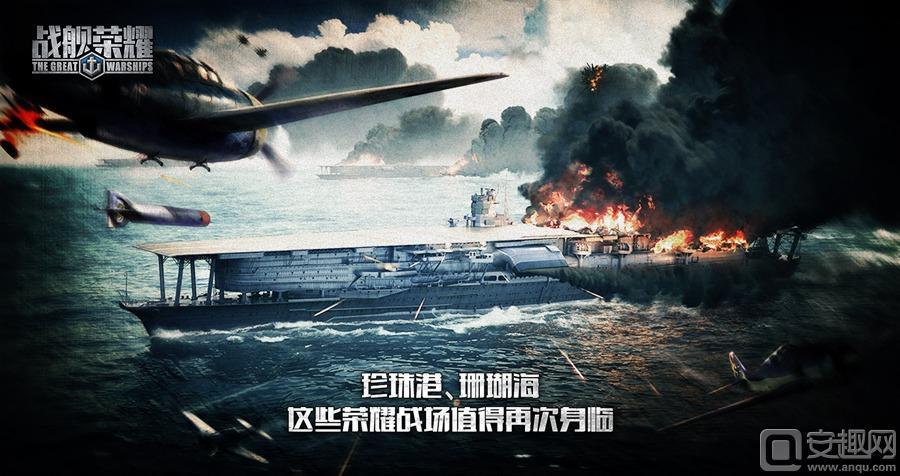 图4:亲临传奇海战.jpg