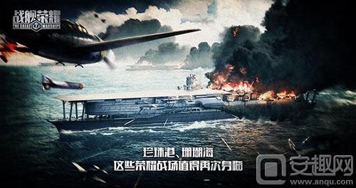 图3:亲临传奇海战.jpg