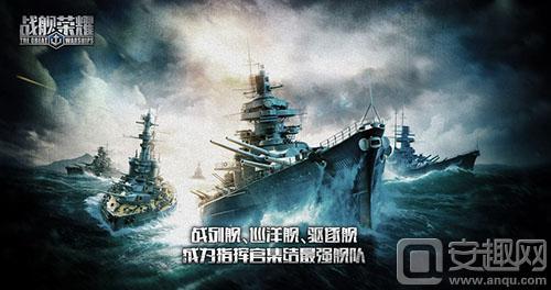 图4:打造专属战舰.jpg